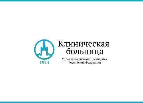 """Federalna državna budžetska ustanova """"Klinička bolnica"""" – Moskva, Rusija"""